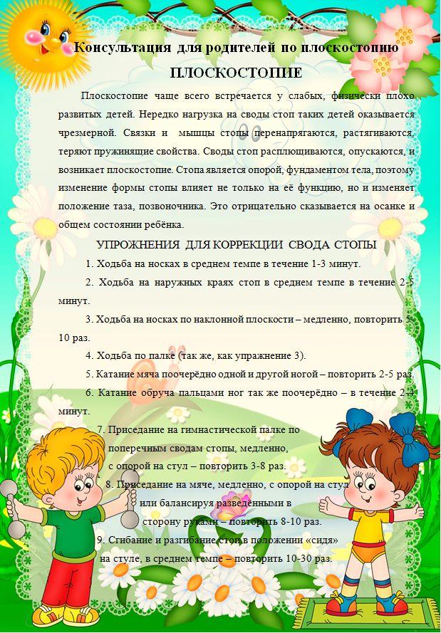 памятка для родителей здоровый образ жизни ребенка